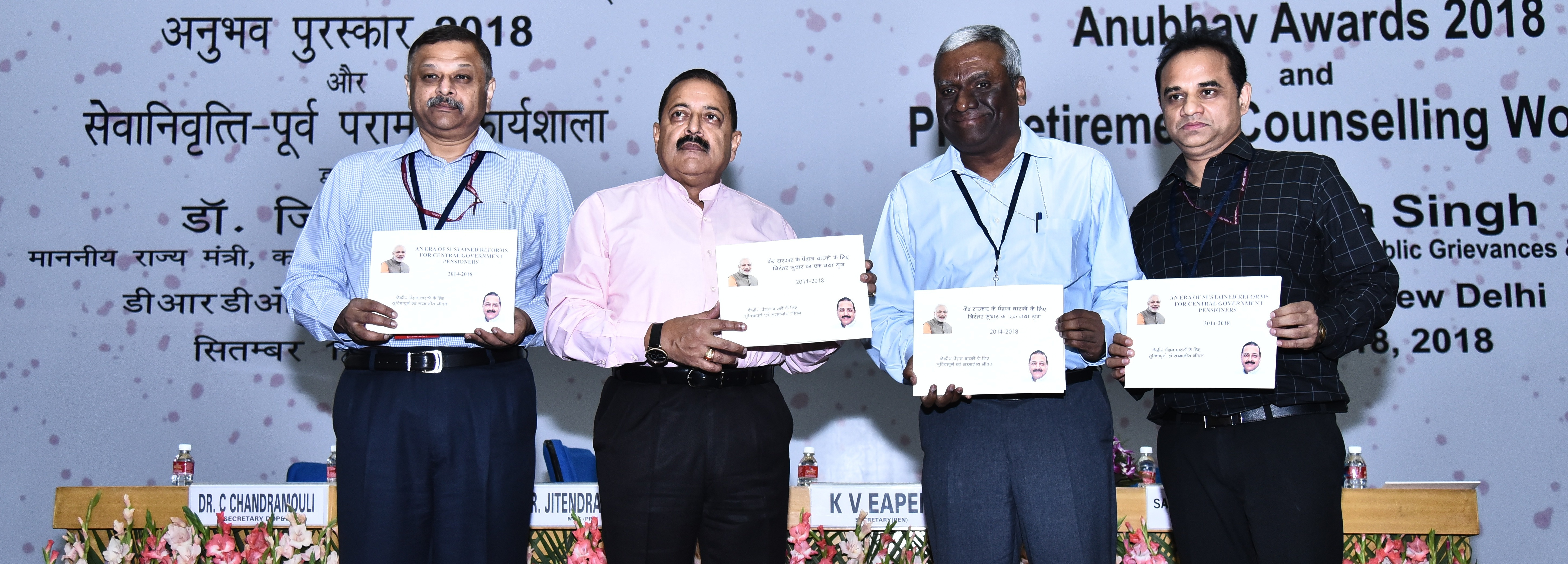 Inauguration of All India Pension Adalat, Anubhav Awards 2018 and Pre Retirement Counselling Workshop